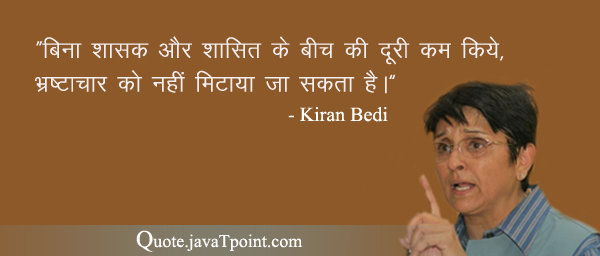 my ideal person kiran bedi Kiran bedi the moniker of crane bedi that i got during my stint with delhi traffic police forms the essence of know this law and prevent distress.